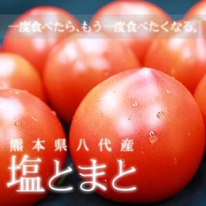 塩トマト3
